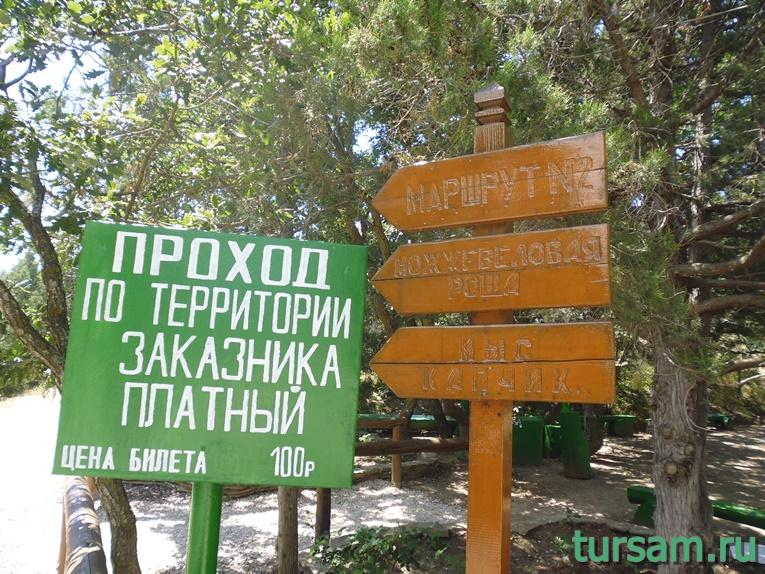Вход на территорию Ботанического заказника - Новый Свет