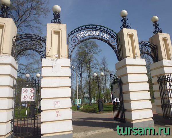 Вход в городской сад Твери
