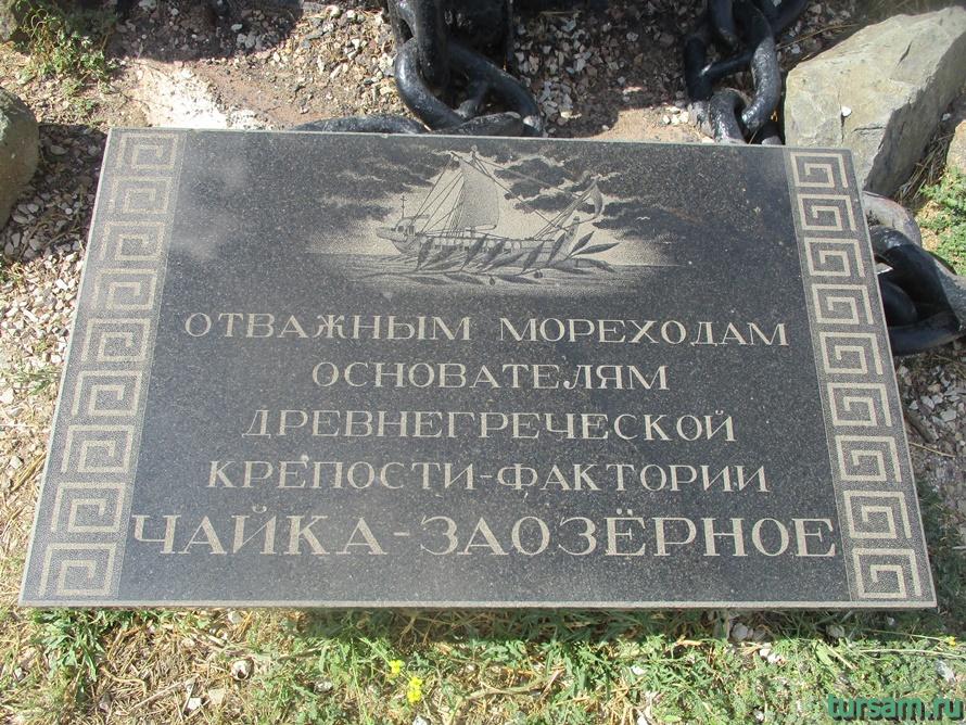 Якорь в Заозерном-3