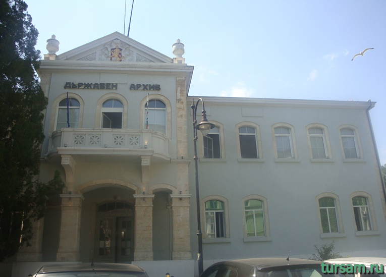 Здание государственного архива в Варне