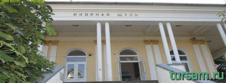 Здание ж/д вокзала в Якорной Щели