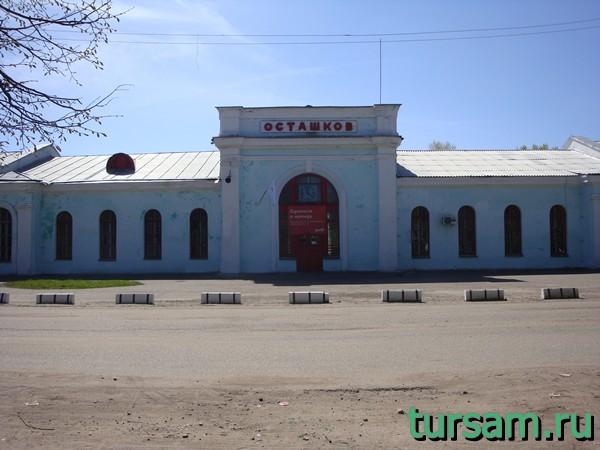 Здание железнодорожного вокзала в Осташкове