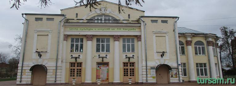 Центр культуры и искусств Кекушева в Ивантеевке