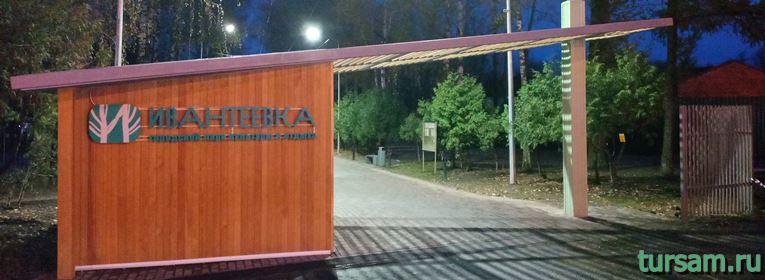 Городской парк культуры и отдыха в Ивантеевке