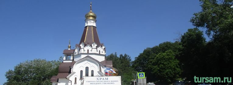 Храм Федора Ушакова в Кудепсте