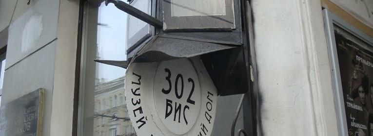 Надпись Булгаковский дом по бокам арки, ведущей к входу на территорию дома