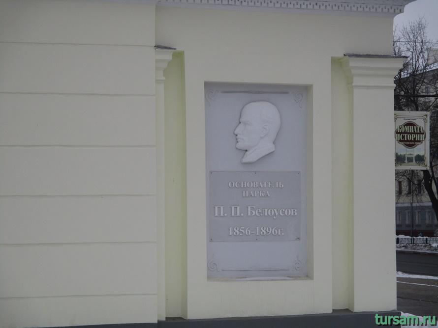 Парк Белоусова в Туле-60