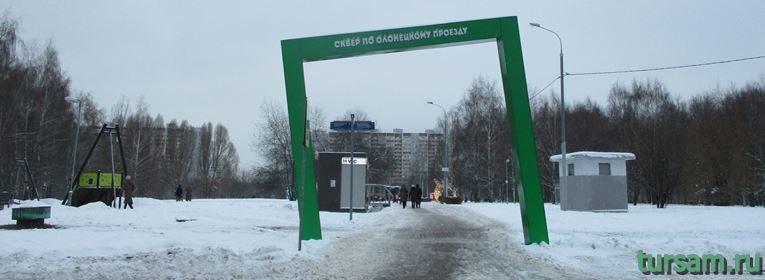 Сквер по Олонецкому проезду в Москве