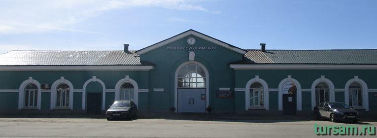 Станция Новоиерусалимская
