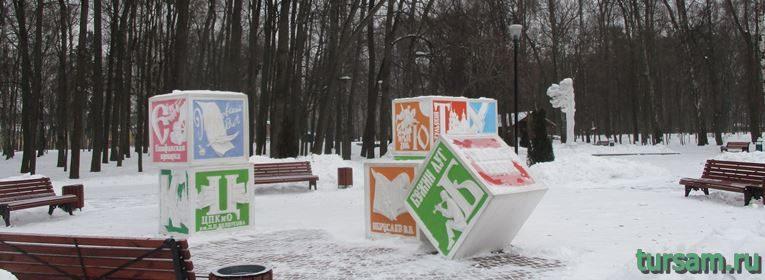 Тульская азбука в парке Белоусова