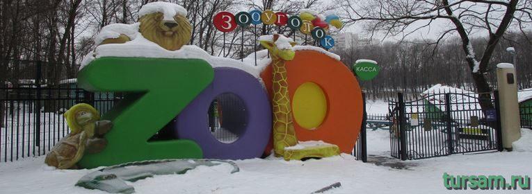 Зооуголок в парке Белоусова